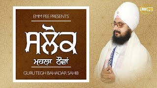 ???? ???? ? - Saloks of Guru Tegh Bahadur Ji | DhadrianWale