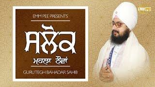 ???? ???? ? - Saloks of Guru Tegh Bahadur Ji