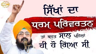 Conversion of sikhs happened a long time ago | DhadrianWale