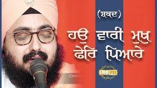 7 Nov 2017 - Hoan Vaari Mukh Fer Pyare - Chandigarh | Bhai Ranjit Singh Dhadrianwale