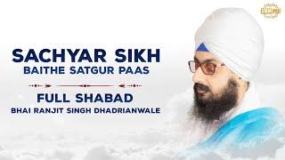Sachyar Sikh Baithe Satgur Pass | Bhai Ranjit Singh Dhadrianwale